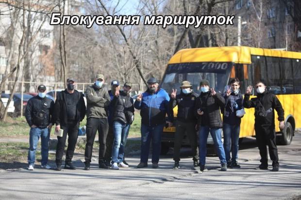 Ветерани блокували рух маршруток