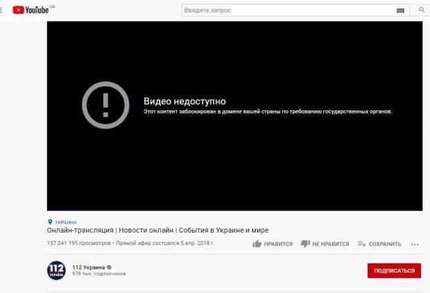 """YouTube заблокував """"канали Медведчука"""" на вимогу державних органів"""