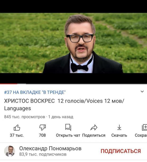 Також композиція потрапила на 37 сходинку російських трендів YouTube