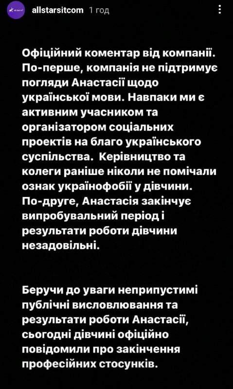 Позиція ІТ-компанії щодо заяви Анастасії / Скриншот 24 каналу