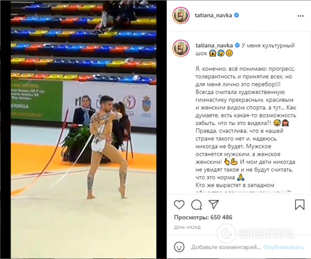 Тетяну Навку обурила чоловіча художня гімнастика.