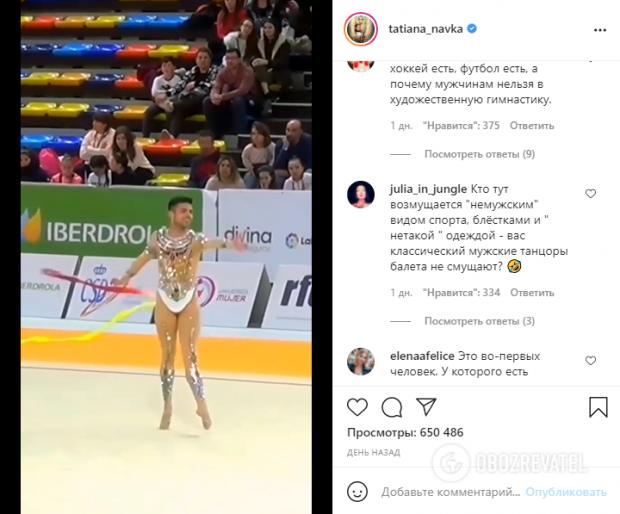Вболівальники підтримали чоловічу художню гімнастику.